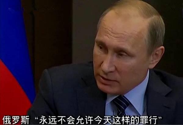 普京连续两天,针对战机被击落强硬表态