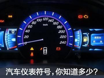 你认识这些汽车仪表盘指示灯吗