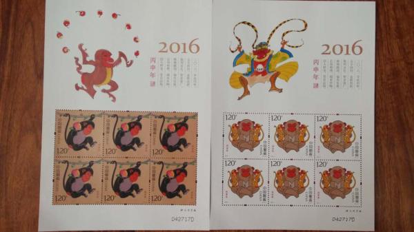 2016年建行金猴邮票