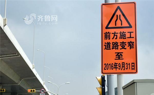 """济南二环南路一处施工提示牌上写着""""前方施工道路变窄至2016年9月31日图片"""