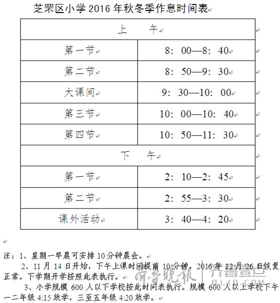 芝罘中小学执行秋冬时间表:小学午休缩短半小