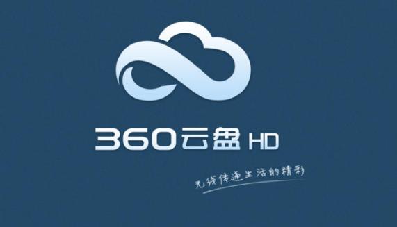 360云盘要停盘逼疯近两亿用户!要命的是不让下载了?