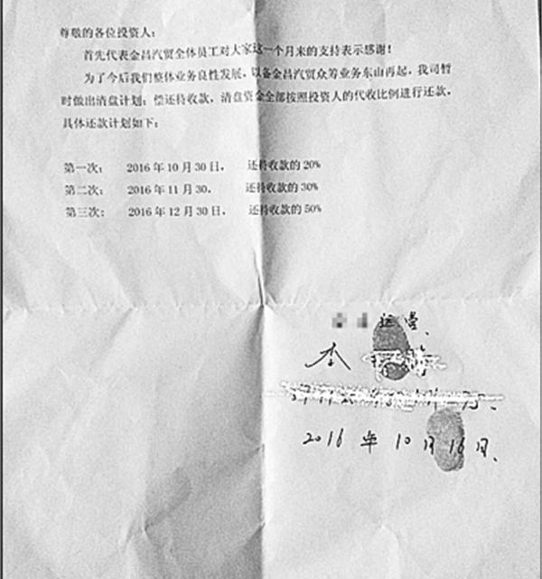 袁野/众筹公司签的协议,投资者称没兑现记者袁野摄...