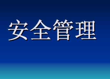菏泽对化工企业安全评级,94家被评为差