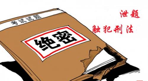 """菏泽""""2016中考泄题案""""终审判决,六人分别获刑"""