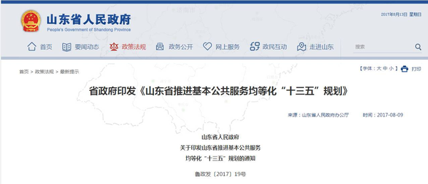 淄博今后建3000人以上的小区必须配幼儿园