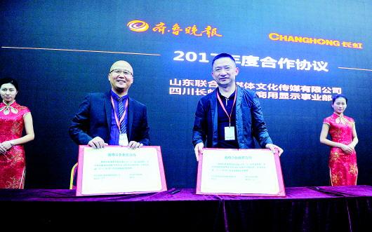 齐鲁晚报与四川长虹跨界合作,打造数字媒体