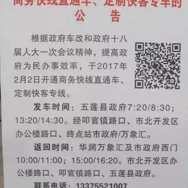 {2017五莲县政府工作报告}.