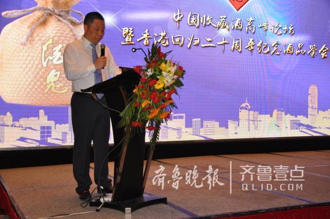 酒鬼酒香港回归纪念酒品鉴会在济南举行