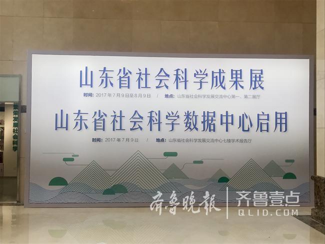 山东省社会科学数据中心启用,为社科工作者提供服务