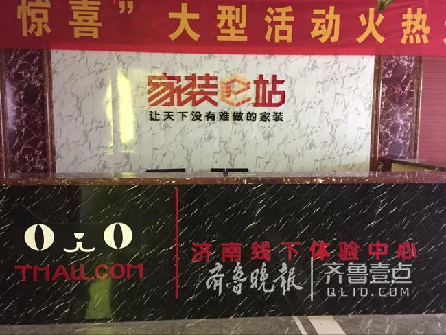 家装e站再发声明:济南站应立即着手处理受害业主诉求