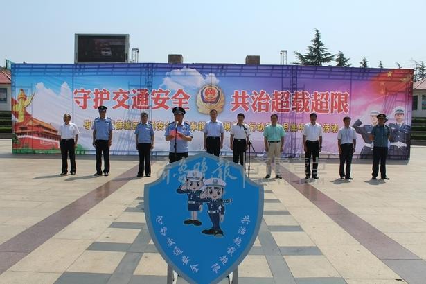 8月10日上午,枣庄市暨薛城区交通安全和货车超载超限整治行动宣传月集中宣传活动在薛城区临山公园广场举行。